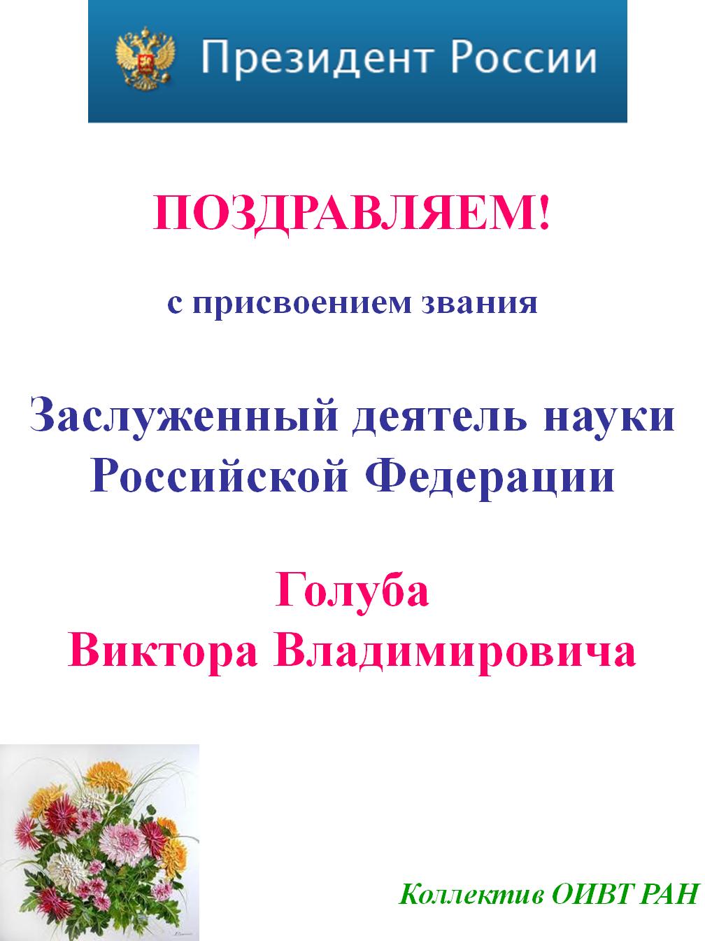 Поздравление с получением звания академика квартиру
