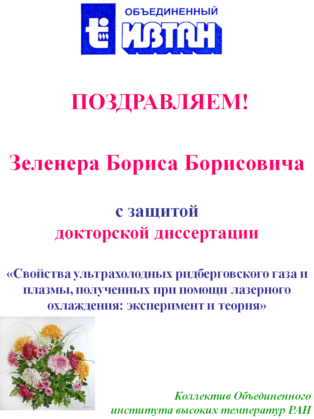 Поздравления с защитой докторской диссертации открытка