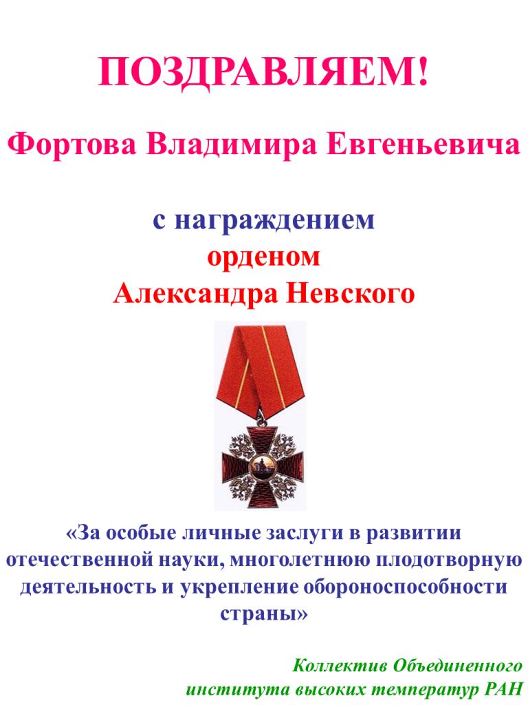 Поздравление коллегам с наградой