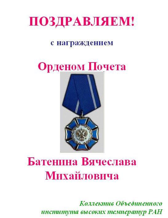 поздравление с наградой орден