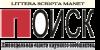 """В газете """"Поиск"""" опубликована статья, посвященная лауреатам Демидовской премии за 2017 год"""