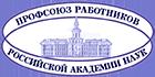 Профсоюз работников РАН продолжает борьбу против проекта методических рекомендаций по формированию госзадания научным организациям